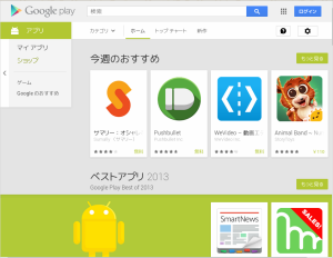Google Play の Android アプリ - Mozilla Firefox_110