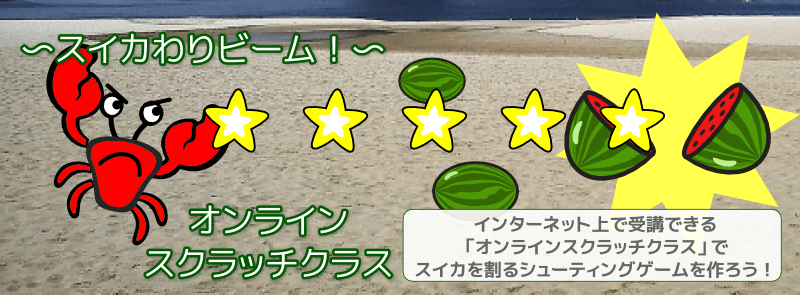 banner-online-break-watermelons