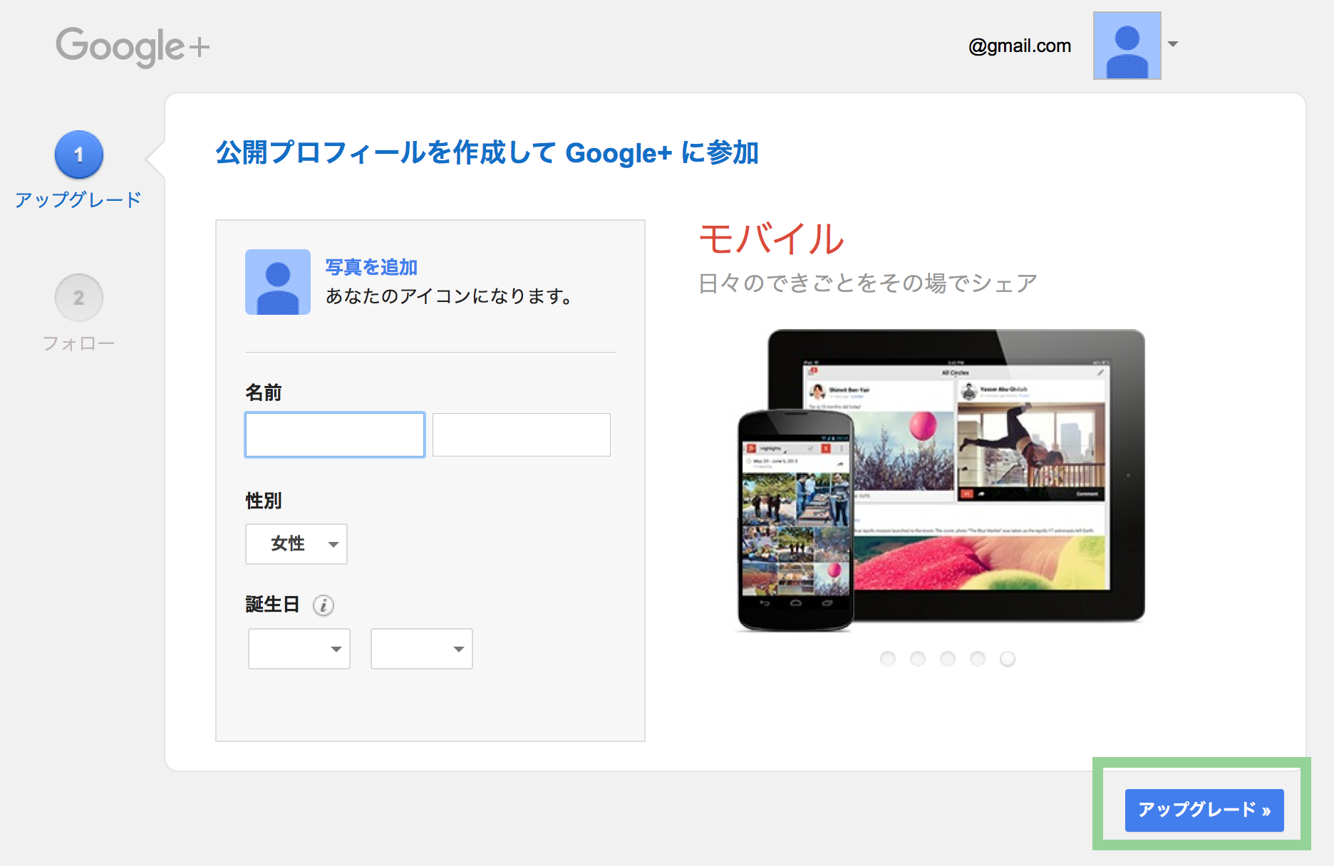 join-to-google-plus_002