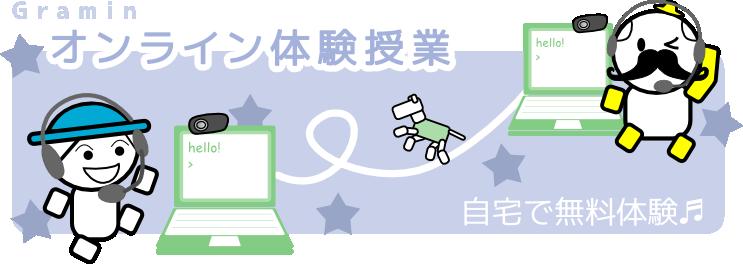 ぐらみんのオンライン体験授業