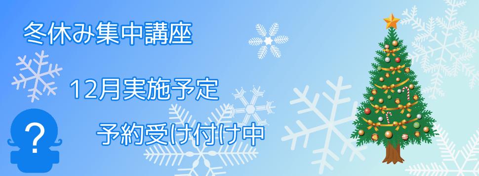 next-intensive-banner-winter