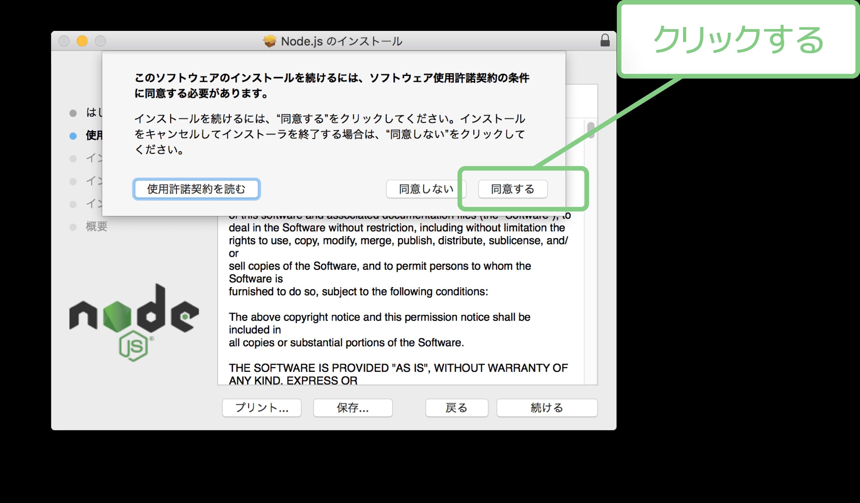 install_node_js_005