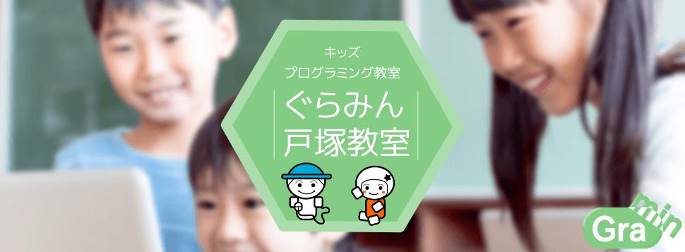 ぐらみん戸塚教室バナー