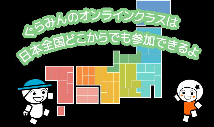 ぐらみんのオンラインクラスは日本全国どこからでも参加できるよ