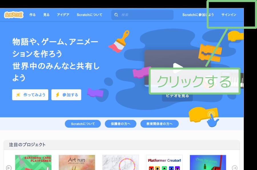 Scratch(スクラッチ)へのログイン