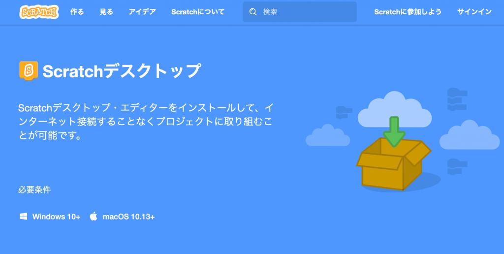 スクラッチデスクトップのページ