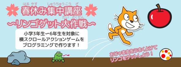 春休み集中講座〜リンゴゲット大作戦〜